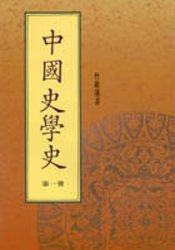 中國史學史