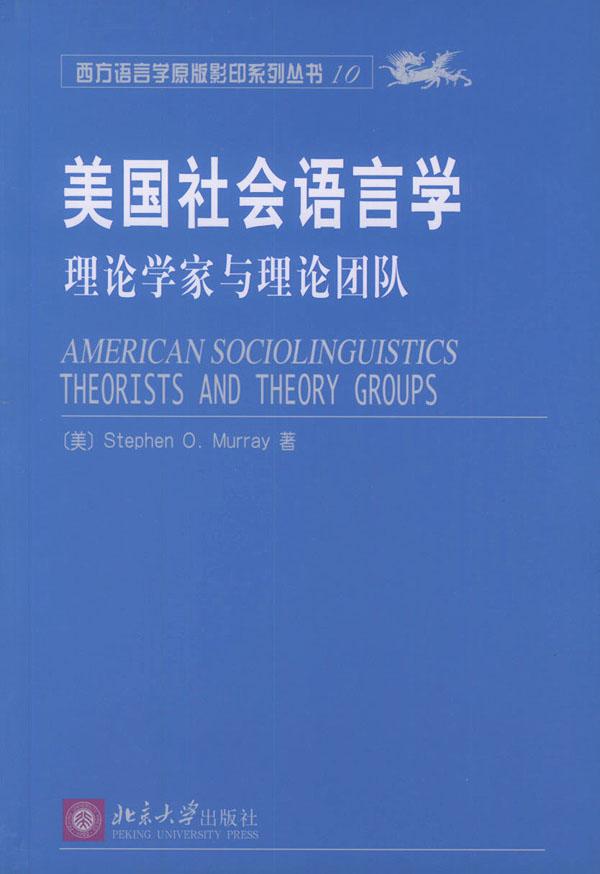 美国社会语言学(理论学家与理论团队)