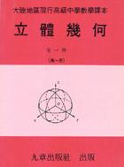 立體幾何(高一用)