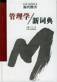 管理学新词典