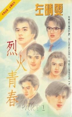 烈火青春 part 1