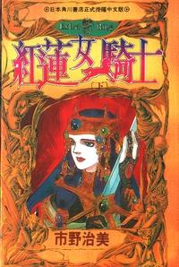 EXTRA RING V 紅蓮女騎士 (下)