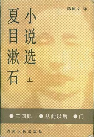 夏目漱石小说�...