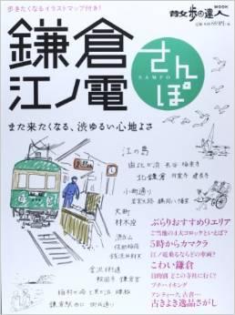 鎌倉・江ノ電さんぽ―また来たくなる、渋ゆるい心地よさ
