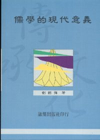 儒學的現代意義