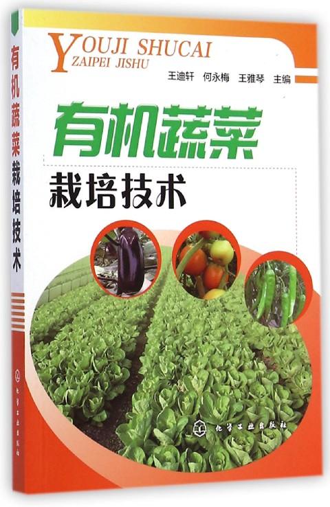 有機蔬菜栽培技術