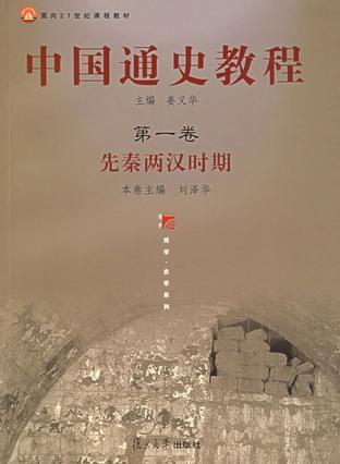 中国通史教程(第1卷-先秦两汉时期)
