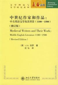 中世纪作家和作品