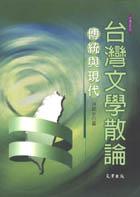 台灣文學散論