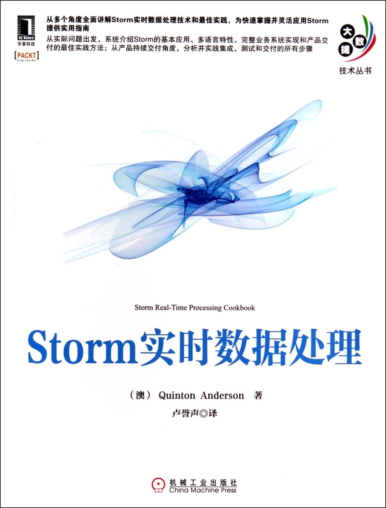 Storm 實時數據處理