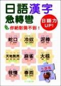 日本語漢字急轉彎