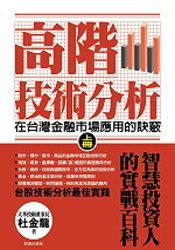 高階技術分析:在台灣金融市場應用的訣竅【上冊】