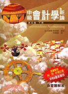 中級會計學新論 (下冊) (增訂第五版)