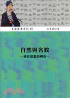 Zi ran yu ming jiao