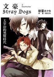 文豪 Stray Dogs 2