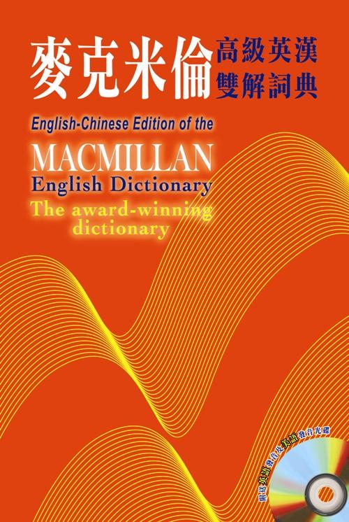 Macmillan English-Chinese Dictionary(附光碟):麥克米倫高級英漢雙解詞典