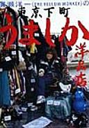 広瀬洋一の東京下町うましか洋品店