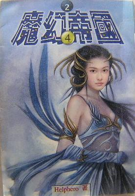 魔幻帝國 4