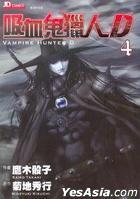 吸血鬼獵人D(Vol.4)