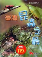 臺灣昆蟲之最