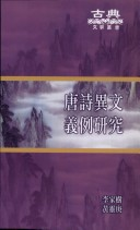 唐詩異文義例研究 The Semantic Categories of Variants in Tang Poetry