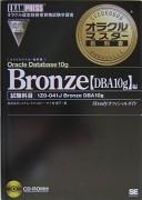 オラクルマスター教科書 Bronze Oracle Database 10gDBA10g編
