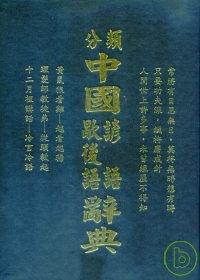 分類中國歇後語.諺語辭典