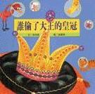 誰偷了大王的皇冠