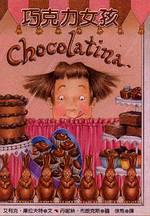 巧克力女孩