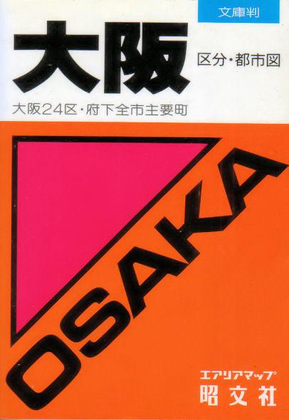大阪 区分・都市図