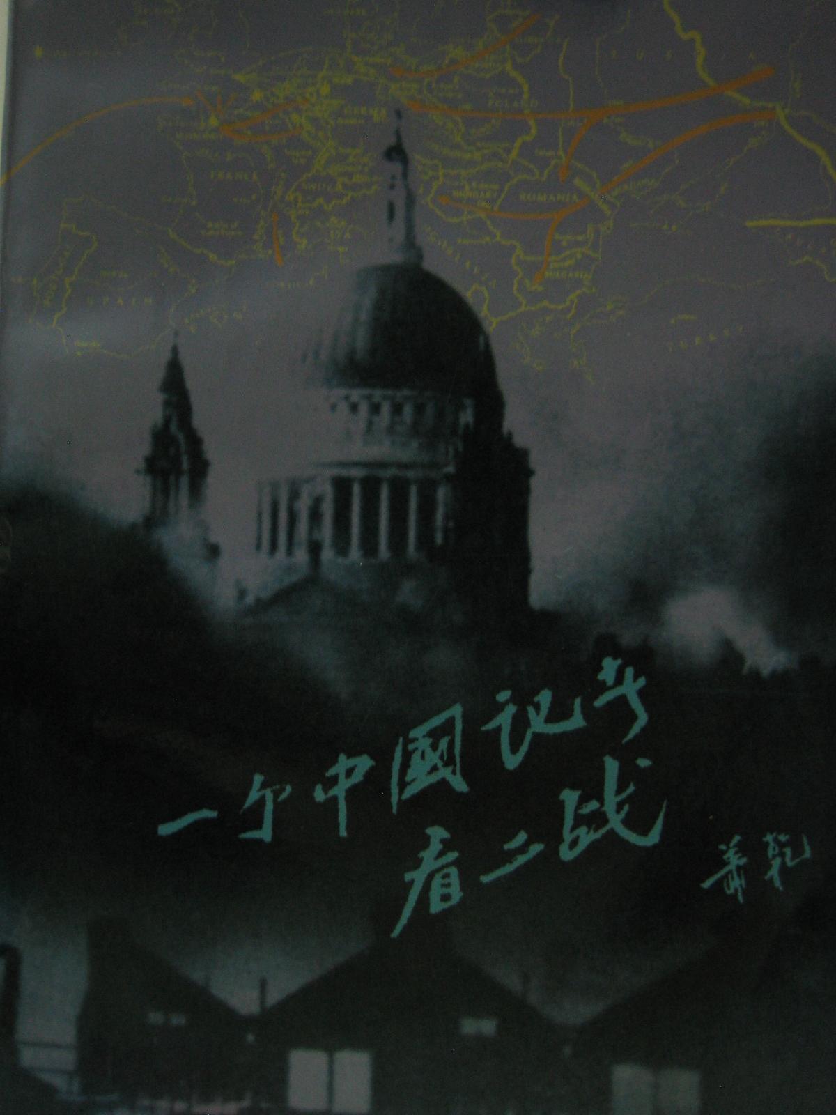 一个中国记者看二战