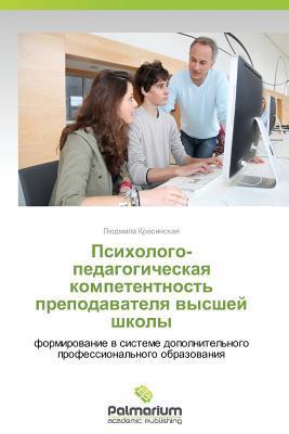 Psikhologo-pedagogicheskaya kompetentnost' prepodavatelya vysshey shkoly