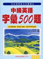字彙500題