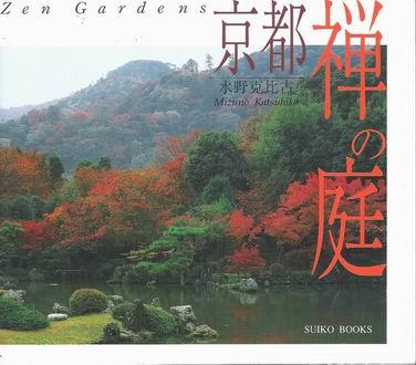 京都 禅の庭―ZEN GARDENS