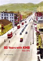 80 Years with KMB (1933-2013)