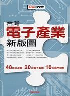 台灣電子產業�...