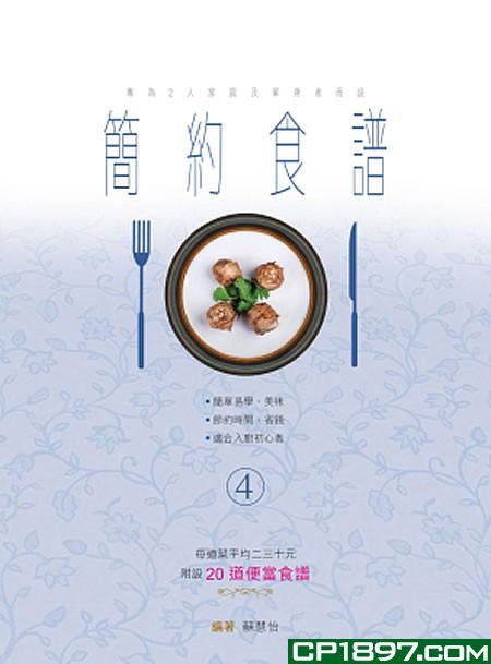 簡約食譜101(4)