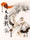 倚天屠龍記(7)