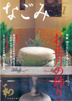 なごみ 2007-01