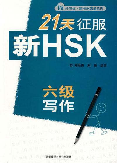 21天征服新HSK