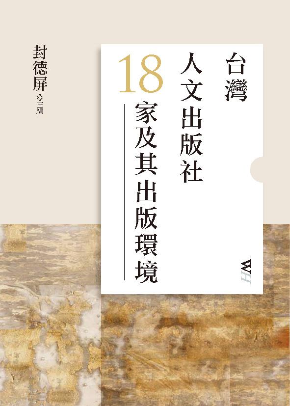 台灣人文出版社18家及其出版環境