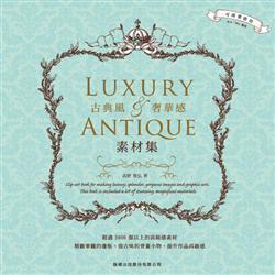 古典風.奢華感素材集Luxury & Antique