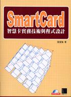 SmartCard智慧卡實務技術與程式設計