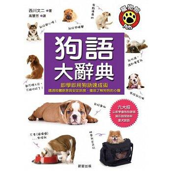 狗語大辭典