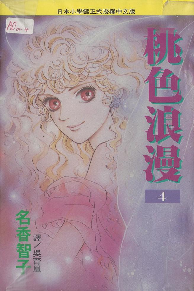 桃色浪漫 4(完)