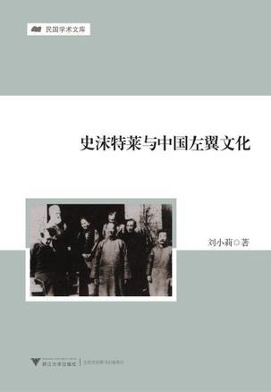 史沫特莱与中国左翼文化