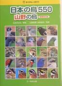 日本の鳥550 山野の鳥