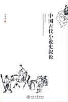 中国古代小说史叙论