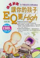 「幼兒秘數」讓你的孩子EQ更High