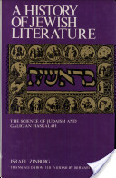 A History of Jewish Literature: The science of Judaism and Galician Haskalah